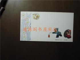 15分邮资贺年明信片:中国民间艺术·泥人--辞旧迎新(未使用)