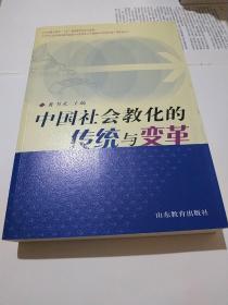 中国社会教化的传统与变革