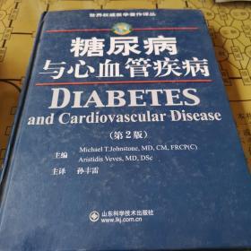 糖尿病与心血管疾病(第2版)
