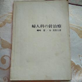 妇人科の针治疗(妇科针灸治疗) 【日文版 1975年】16开.