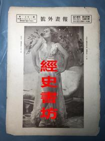 绝版·绝品 民国23年 《号外画报》(102期)