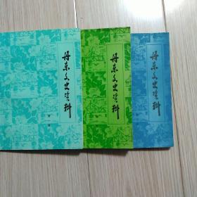 丹东文史资料第一辑第二辑第三辑合售