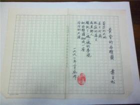 B0625诗之缘旧藏,台湾诗人、书画家叶日松上世纪毛笔精品代表手迹1页