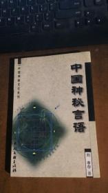 中国神秘言语
