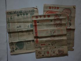 1959年10--12月《新少年报》(623、629、632期)【品弱、合售叠邮】.