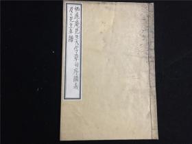 抄本《栖迟庵先生大学章句讲义》《栖迟庵先生年谱》合1册全。江户时代塾师教案讲义及年谱,一个日本平民汉学者的成长简历。