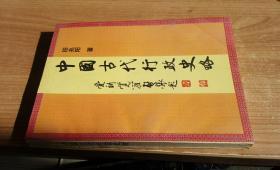 中国古代行政史略 田兆阳著 / 新世界出版社 / 1994 / 平装