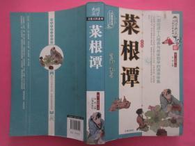《菜根谭》  国学点藏文化百科系列    (明)洪应明   著      宋涛    主编     辽海出版社   出版