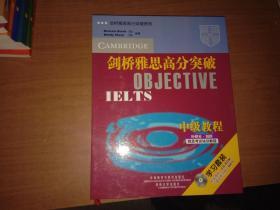 剑桥雅思高分突破中级教程 (学习套装中级教程+CD-ROM+强化练习册+MP3)【盒装】
