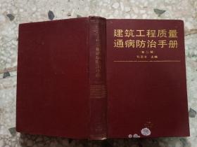 建筑工程质量通病防治手册 第二版