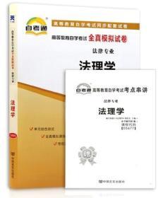 正版5677 05677法理学自考通全真模拟试卷+历年真题赠串讲