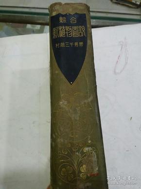 1937年《综合新植物图说》精装1厚册  昭和十一年