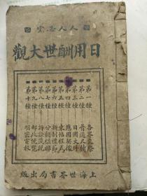 民国线装书《日用酬世大观》人人必需,上海世界书局出版。承诺保真绝对不是反版。