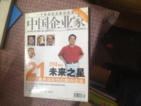 中国企业家2005年底10期
