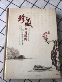 珍藏幸福瞬间-王洪生收藏作品集锦