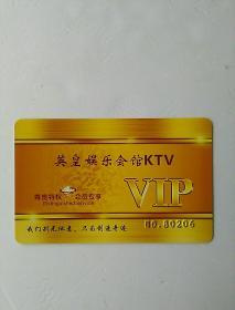 英皇娱乐会馆KTV 卡