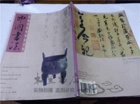 中国书法 3 2003年第三期 中国书法家协会主办 2003年 16开平装