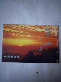 黄山 邮资明信片10张
