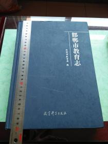 《邯郸市教育志》收录了邯郸所辖15县市的历朝历科的进士题名录,是研究邯郸地方教育历史的珍贵资料