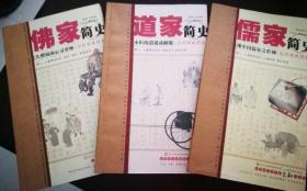 (佛家简史 ,道家简史 , 儒家简史 ) 3册