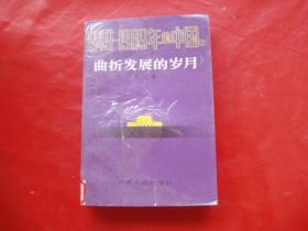 (1949-1989年的中国) 曲折发展的岁月