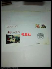 四川特种设备检验研究院成立30周年纪念(邮资纪念封)