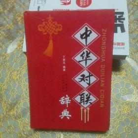 中华对联辞典 精装