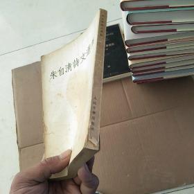 朱自清诗文选集  一版一印