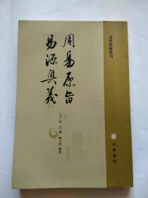 易学典籍选刊:周易原旨 易源奥义