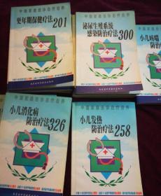 中国家庭自诊自疗自养系列;10本合售