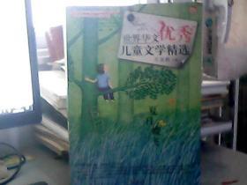 世界华文优秀儿童文学精选   .夏日蝶飞