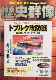 战略。战术。战史Magazine《历史群像》2000.秋冬号. NO.44