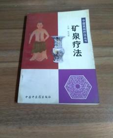 矿泉疗法——中国民间疗法丛书