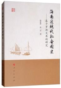 海南近现代社会图史:基于罗斯文库的研究