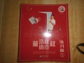 董浩叔叔语言的训练(全三册练习篇
