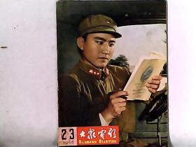 大众电影1965年2、3合刊 馆藏书