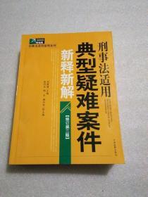 刑事法适用典型疑难案件新释新解(修订第2版)