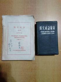 2册合售:俄文文法(词法)、俄文成语辞汇(俄华双解)