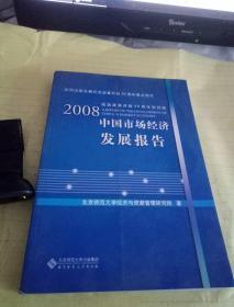2008中国市场经济发展报告