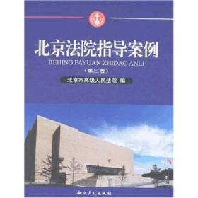 北京法院指导案例(第三卷)