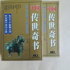 中国传世奇书上下