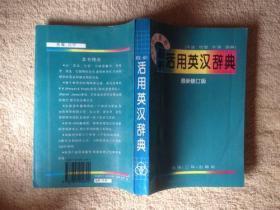 最新活用英汉辞典:文法·句型·片语·图解(最新修订版)【K.K+D.J.音标】【书名页有人名】