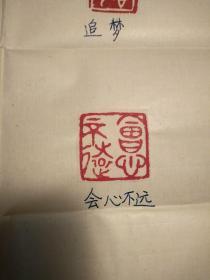 江苏书法家协会会员、江苏甲骨印社副秘书长、南京印社社员祁雷篆刻作品1件带封