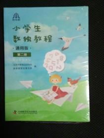 小学生数独教程,通用版(第二册)
