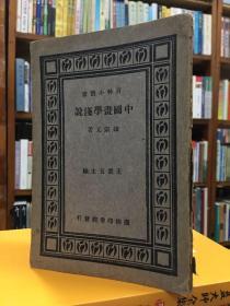 中国画学浅说(百科小丛书 民国22年五月再版)