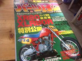 日文原版摩托车杂志 04.11
