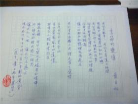 B0628诗之缘旧藏,台湾诗人、书画家叶日松上世纪精品代表手迹1页