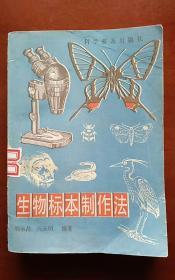 生物标本制作法