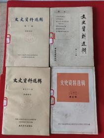 文史资料选辑7本