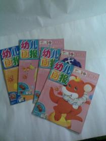 幼儿画报2011年第28,29,30,31期(4本合售)